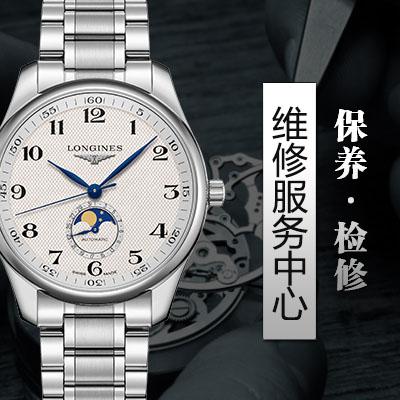 【浪琴维修中心】浪琴自动上链40 毫米手表(图)